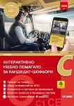 Интерактивно учебно помагало за кандидат-шофьори 2019 : Категории C, C1 и CE -