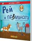Истории с игри: Рей и промяната - Мая Атанасова -