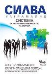 Силва Ултрамайнд: Система за интуитивно ръководство на бизнеса - Хосе Силва - младши, Катрин Сандъски - книга