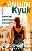 Въжеиграчката - Аманда Куик - книга