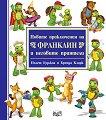 Новите приключения на Франклин и неговите приятели - Полет Буржоа, Бренда Кларк - детска книга