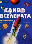 Откривател: Какво е вселената - Хисела Соколовски -