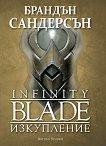 Infinity Blade - книга 2: Изкупление - Брандън Сандерсън -