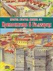 Моята първа книга за крепостите в България - Костадин Костадинов - детска книга