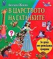 В царството на гатанките - Ангелина Жекова - учебна тетрадка
