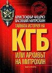 Тайната история на КГБ или Архивът на Митрохин - Василий Митрохин, Кристофър Андрю -