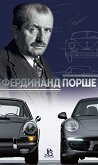Фердинанд Порше - Николай Надеждин -