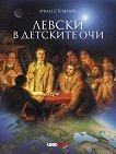 Левски в детските очи - Иван Стоянов - учебник