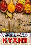 Индийска кухня - Жени Малчева - книга