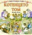 Любима детска книжка: Котенцето Том - детска книга