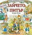 Любима детска книжка: Зайчето Питър - Беатрикс Потър -