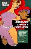 Джендърни, любовни и сексуални разстройства - Петър Иванов -