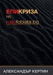 Епикриза на rusofobiata.bg - Александър Кертин -