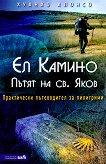 Ел Камино. Пътят на Св. Яков - Хуанхо Алонсо - книга