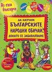 Аз съм българче: Да научим българските народни обичаи, докато се забавляваме - детска книга