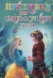 Приказки от омагьосаната гора -