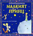 Любима детска книжка: Малкият принц - Антоан дьо Сент Екзюпери - книга