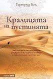 Кралицата на пустинята - Гертруд Бел - книга
