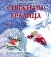 Любима детска книжка: Снежната кралица - Х. К. Андерсен -