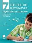 Тестове по литература. Подготви се сам за Национално външно оценяване за 7. клас - Весела Михайлова, Калина Михова, Любов Шишкова -