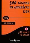 300 гатанки на английски език 300 riddles in English - книга