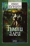 Тъмни алеи - книга