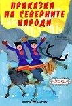 Приказки на северните народи -