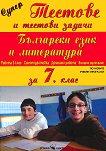 Супер тестове и тестови задачи по български език и литература за 7. клас - Мария Бейнова - помагало
