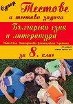Супер тестове и тестови задачи по български език и литература за 8. клас - помагало