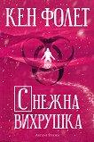 Снежна вихрушка - Кен Фолет -