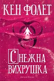 Снежна вихрушка - книга