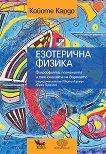 Езотерична физика -
