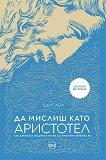 Да мислиш като Аристотел - Едит Хол - книга