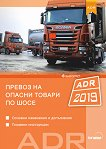 Превоз на опасни товари по шосе ADR 2019 - книга