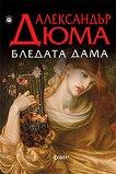 Бледата дама - Александър Дюма - книга