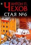 Стая №6 - Антон П. Чехов - книга