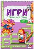 Игри с приказни герои - детска книга