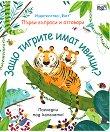 Първи въпроси и отговори: Защо тигрите имат ивици? - детска книга