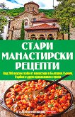 Стари манастирски рецепти - книга