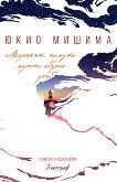 Морякът, комуто морето обърна гръб - Юкио Мишима - книга