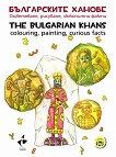 Българските ханове - оцветяване, рисуване, любопитни факти : The bulgarian Khans - Colouring, painting, curious facts -