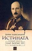 Истината. Личният лекар на цар Борис III за смъртта му - книга
