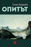 Опитът - Русана Бърдарска - книга