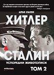 Хитлер и Сталин. Успоредни животописи - том 2 - Алън Бълок - книга