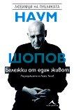 Наум Шопов: Бележки от един живот - Георги Тошев - книга