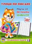 Уроци по писане: Научи се да пишеш цифрите - детска книга