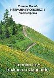 Пътят към Божието Царство. Избрани проповеди - част 3 - Симеон Попов - книга