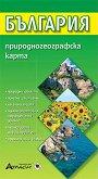 България - природногеографска карта -