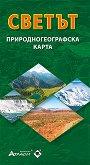 Светът - Природогеографска карта - Сгъваема карта - М 1:35 800 000 - карта