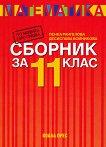 Сборник по математика за 11. клас - Десислава Войникова, Пенка Рангелова - помагало